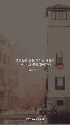 공부명언 Wise Quotes, Daily Quotes, Famous Quotes, Motivational Quotes, Inspirational Quotes, Korean Language Learning, Korean Quotes, Cool Words, Life Lessons