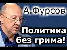 Андрей Фурсов Лекция которая открывает глаза!!!