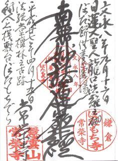 常栄寺・ぼたもち寺(神奈川県鎌倉市)