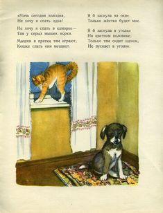 View album on Yandex. Children's Book Illustration, Views Album, Childrens Books, Bookends, The Originals, Painting, Yandex Disk, Cards, Children's Books