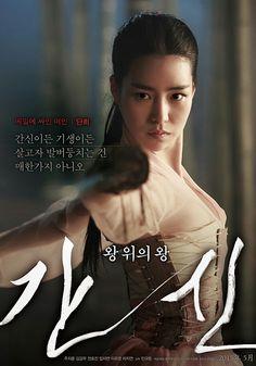 임지연.간신 #movie #korea