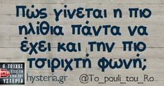Best Quotes, Funny Quotes, Funny Greek, Greek Quotes, True Facts, Funny Moments, Wisdom Quotes, Love Life, Sarcasm