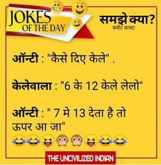 Latest Funny Jokes, Some Funny Jokes, Bio Quotes, Jokes In Hindi, Funny Pictures, Memes, Hot, Sexy, Humor