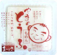 もめん豆腐金剛山 山の豆腐