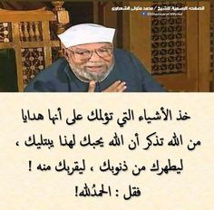 الحمد لله دائماً وأبداً Islamic Quotes, Islamic Phrases, Arabic Quotes, Happy Quotes, True Quotes, Best Quotes, Funny Quotes, Quran Verses, Quran Quotes