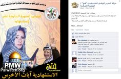 """OBAMA'S PEACE PARTNER, MODERATE FATAH, CALLS JIHAD MASS MURDERER """"BRIDE OF PALISTINE"""" - Savages. Fatah's Facebook page honors murderes of 7 on the anniversaries of their suicide bombings. -- This is the group that Obama wants Israel to negotiate with. """"Fatah calls suicide bomber 'Bride of Palestine,'"""" by Itamar Marcus and Nan Jacques Zilberdik for Palestinian Media Watch, April 9: [...] 04/09 - ***Very Interesting Article!!!"""