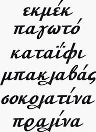 Image result for ελληνικες γραμματοσειρες