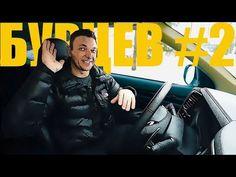 Новая Тачка Бурцева. Шины Бурцева. Про заработки на YouTube. Ответы на В...