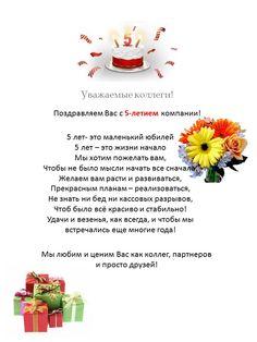 к 5-летию компании. Автор стихотворения: Е.Торопова.