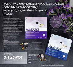 WellnessPack man-29697€25,30 21 φακελάκιαΤο WellnessPack man είναι ένα συμπλήρωμα διατροφής που παρέχει έναν συνδυασμό 12 βιταμινών και 10 μετάλλων, ωμέγα -3 λιπαρά οξέα (εικοσαπεντανοϊκό οξύ, ΕΡΑ και δοκοσαεξαενοϊκό οξύ, DHA) από ιχθυέλαιο υψηλής ποιότητας, εκχύλισμα bilberry και μικροφύκη που περιέχουν την καροτενοειδή ασταξανθίνη. Περιέχει Βιταμίνες Α, B6, C και D που συμβάλλουν στη φυσιολογική λειτουργία του ανοσοποιητικού συστήματος. Ημερήσια πρόσληψη ένα φακελάκι.Ένα φακελάκι περιέχει Women, Woman