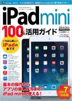 Amazon.co.jp: iPad mini 100%活用ガイド [iOS 7 対応版] (100%ガイド): リンクアップ: 本