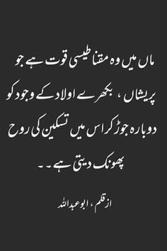 Urdu Love Words, True Words, Quran Quotes Love, Me Quotes, Happy Independence Day Pakistan, Urdu Quotes Images, Mom In Heaven, Emotional Poetry, Islamic Messages