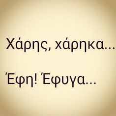 Greek Memes, Funny Greek, Greek Quotes, Funny Texts, Funny Jokes, Bring Me To Life, Funny Statuses, Funny Phrases, Clever Quotes