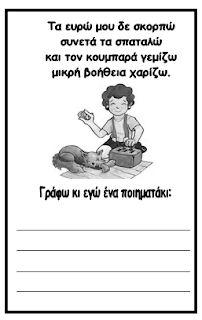 Δημιουργίες από καρδιάς...: 31 Οκτωβρίου Παγκόσμια Ημέρα Αποταμίευσης Ecards, Memes, E Cards, Meme