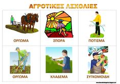 dreamskindergarten Το νηπιαγωγείο που ονειρεύομαι !: Πίνακες αναφοράς για τη γεωργία και τις γεωργικές ασχολίες Activities For Kids, Kindergarten, Preschool, Language, Education, Comics, Blog, Fictional Characters, Autumn