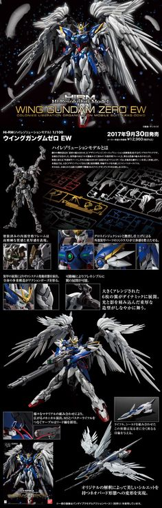 [Hi-Resolution Model] HiRM 1/100 WING GUNDAM ZERO EW: Just Added Many NEW Official Images, Info Release http://www.gunjap.net/site/?p=326444