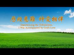 【全能神】【東方閃電】全能神教會福音微電影《歷經患難 神愛相伴》