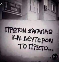 Boy Quotes, Life Quotes, Graffiti Quotes, Night On Earth, Love Logo, Greek Quotes, Boyfriend Quotes, Couples In Love, Wise Words