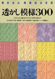 Tejer patrones 300 Book  libro del arte japonés por pomadour24