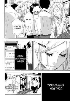 Чтение манги Тогда, я начну Сингл - самые свежие переводы. Read manga online! - ReadManga.me