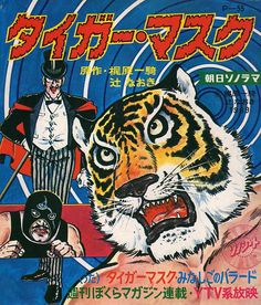TigerMAsk-record3 Japanese Pop Art, Japanese Wrestling, Tiger Mask, Manga Covers, Cover Art, Art Reference, Character Art, Manga Anime, Sketches