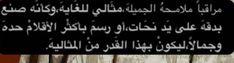 Funny Photo Memes, Funny Photos, Arabic Calligraphy, Fanny Pics, Arabic Calligraphy Art, Funny Pics, Funny Pictures, Funniest Pictures, Hilarious Pictures