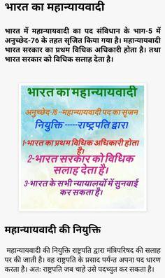 Essay Writing Skills, Gk In Hindi, Gk Knowledge, English Vocabulary Words, English Vocabulary