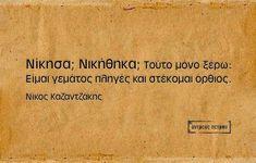 Νίκησα; Νικήθηκα; Τούτο μόνο ξέρω: Είμαι γεμάτος πληγές και στέκομαι όρθιος - Νίκος Καζαντζάκης