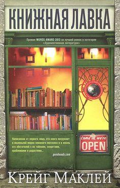 Книжная лавка книга скачать fb2