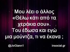 Funny Greek, Try Not To Laugh, Greek Quotes, English Quotes, True Words, Sarcasm, Funny Quotes, Hilarious, Jokes