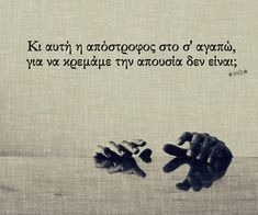 love, greek quotes και ★mg★ εικόνα στο We Heart It All Quotes, Greek Quotes, You Complete Me, Sharing Quotes, Find Image, We Heart It, Inspirational Quotes, How To Get, Posts