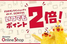 ドコモオンラインショップでdカード/DCMXをご利用いただくと、いつでもポイントが2倍たまる! Sale Banner, Web Banner, Banner Design, Layout Design, Sale Poster, Japan, Graphic Design, Inspiration, Biblical Inspiration