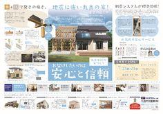 丸良木材の広告