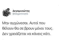 www.degaminiotis.com Famous Last Words, Greek Quotes, English Quotes, Crush Quotes, Famous Quotes, Poetry, Change, Life, Shoes