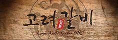 :: Koryo Kalbi Korean BBQ :: Menu