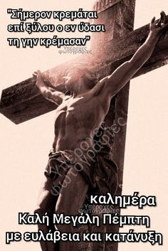 Good Night, Good Morning, Orthodox Christianity, Jesus, Beautiful Pictures, Religion, In This Moment, Statue, Quotes