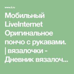 Мобильный LiveInternet Оригинальное пончо с рукавами. | вязалочки - Дневник вязалочки |
