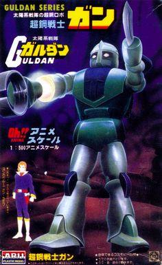 【プラモデル】昭和の頃はパチもんが色々あってカオスwwwwwwwwwww Plastic Model Kits, Plastic Models, Science Fiction, Gundam Wallpapers, Cool Robots, Mecha Anime, Japanese Characters, Super Robot, Design Seeds