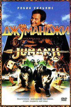 Джуманджи / Jumanji (1995, Фэнтези, приключения, семейный) — Яндекс.Видео