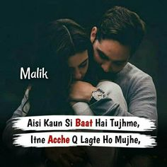 #Malik Sweet Love Quotes, True Love Quotes, Love Is Sweet, Best Quotes, Urdu Poetry 2 Lines, Love Poetry Urdu, Poetry Quotes, Qoutes About Love, Ramadan Mubarak