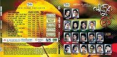 My music portal: Lajuk Chokh (2014)Free Download Bangla Mp3 Album S...