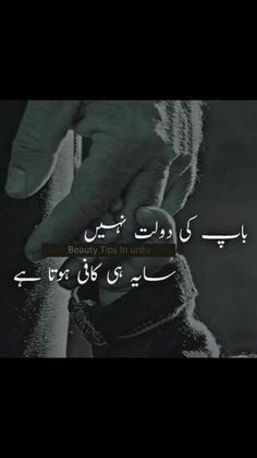 2555 Best Urdu thoughts images in 2019 | Urdu thoughts, Urdu poetry