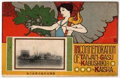 Vintage postcard- In Commemoration of Taiwan Gasu Kabushiki Kaisha (Taiwan Gas Company). Ca. 1930s.