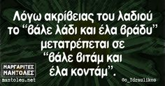 Funny Greek, Greek Quotes, Just Kidding, True Words, Just For Laughs, Funny Moments, Funny Photos, I Laughed, Psychology