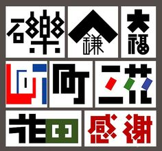 味岡伸太郎字體