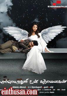 Muppoluthum Un Karpanigal Tamil Movie Online