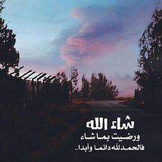 106 Best اللهم لك الحمد Images In 2019 Arabic Words
