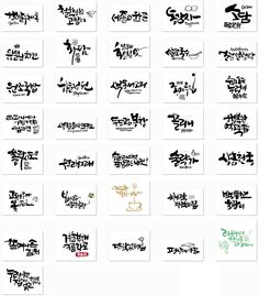 전용뷰어 : 네이버 블로그 Food Logo Design, Logo Food, Identity Design, Typography, Lettering, Caligraphy, Fonts, Presentation, Symbols