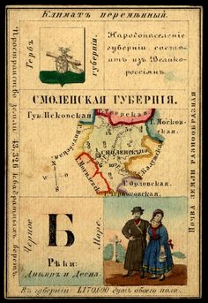"Rarity postcards ""Provinces of the Russian Empire"", 1856"