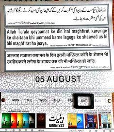 Quran Hadees-th Zee-qada, 1439 Islamic Images, Islamic Videos, Islamic Quotes, Truth Quotes, Quran Quotes, Ramdan Kareem, Islamic Status, Islamic Information, Islam Hadith